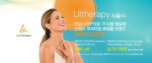 Ultherapy 울세라피
