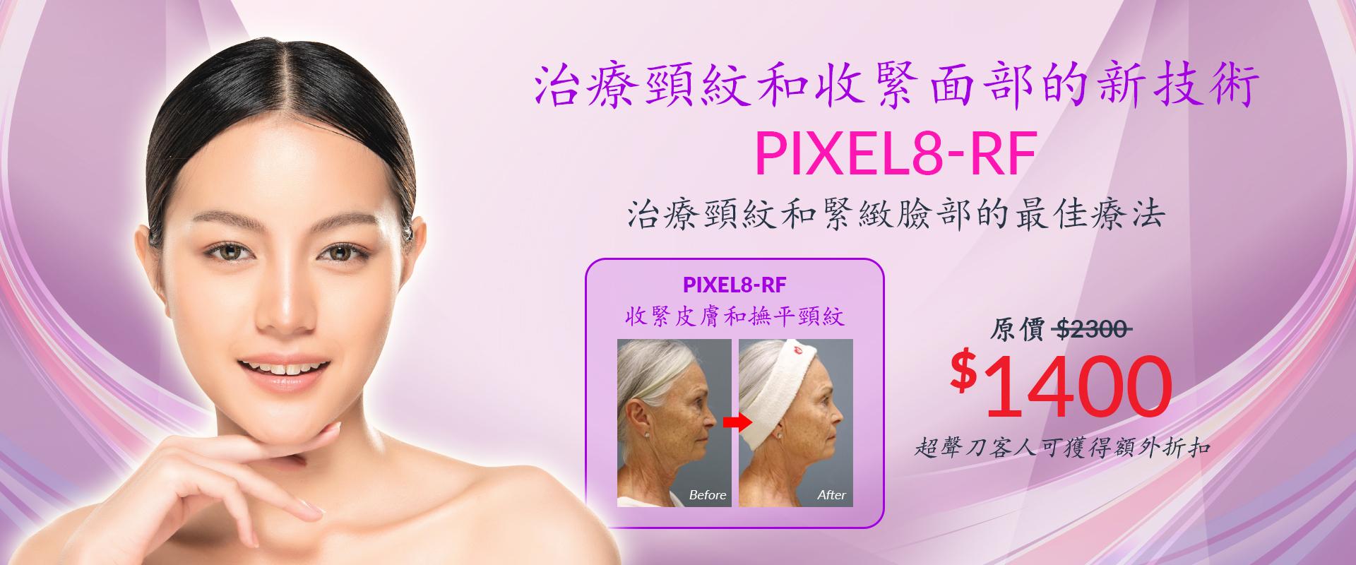 pixel-8-ch